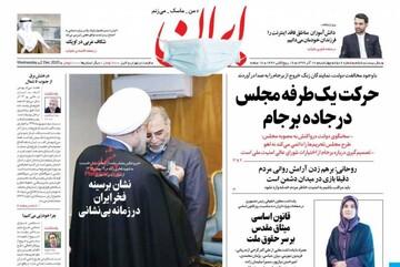 صفحه اول روزنامه های 5شنبه 13 آذر99