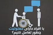 ببینید | با افراد دارای معلولیت چطور تعامل کنیم؟