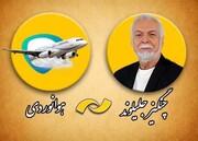 مرور آثار صدای ماندگار دوبله ایران در شبکه نمایش