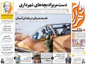 صفحه اول روزنامه های شنبه 15 آذر99