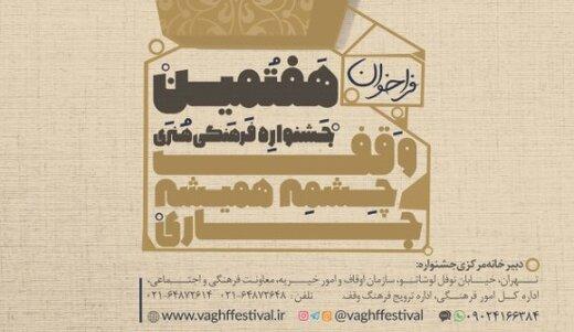 برگزاری جشنواره سراسری «وقف چشمه همیشه جاری» در یزد