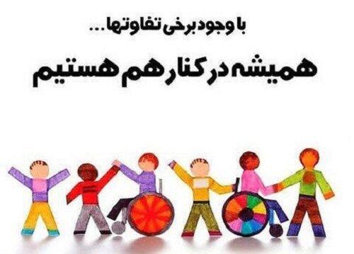   پیام استاندار چهارمحال وبختیاری به مناسبت روز جهانی معلولین