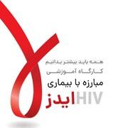 همبستگی جهانی و مسوولیت مشترک، تنها راه پیشگیری از ایدز و کرونا