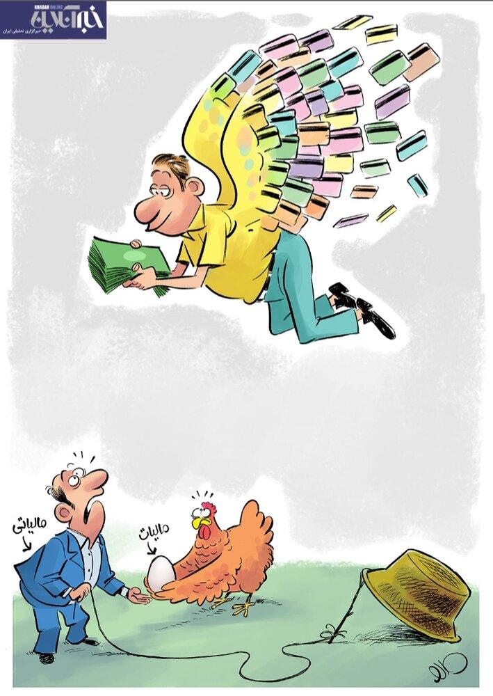 ببینید: پولدار باش و مالیات نده!