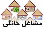 زنجیره اشتغال در اردبیل با اجرای طرح مشاغل خانگی توسعه می یابد