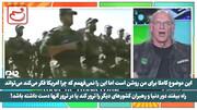 ببینید   اعتراف جنجالی سیاستمدار آمریکایی به انجام کودتا در ایران و دلیل عدم علاقه ایرانیها به آمریکاییها