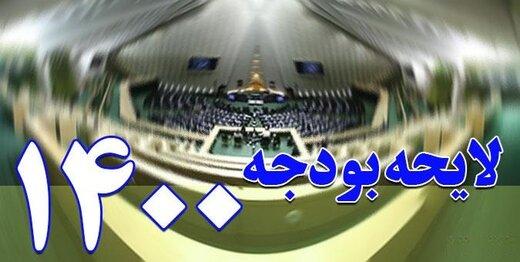 میرتاج الدینی: کلیات بودجه ۱۴۰۰ در مجلس تصویب میشود/ با فروش اوراق برای فروش نفت موافقیم