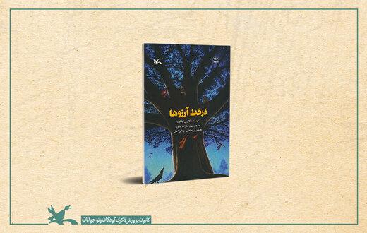 کتابِ «درخت آرزوها» با قیمت ۲۲ هزار تومان آمد
