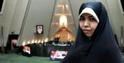 خانم نماینده ای که مثل احمدی نژاد متوهم است/ ظاهرا برخی افراد حاشیه امن دارند!