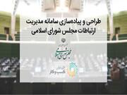 سامانه «پارلمان مجازی ایران» راه اندازی شد