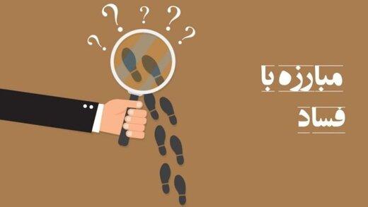 خوانساری اعلام کرد: دلایل موفق نبودن مبارزه واقعی با فساد چیست؟