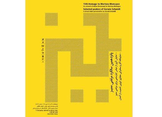 نمایشگاهی به مناسبت سالگرد درگذشت مرتضی ممیز