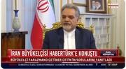 سفیر ایران در ترکیه: پاسخ ایران به ترور شهید فخریزاده محفوظ است