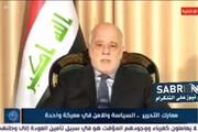 ببینید |حیدر العبادی: جنگندههایی که سردار سلیمانی و ابومهدی مهندس را به شهادت رساندند، با مجوز به خاک عراق وارد شدند