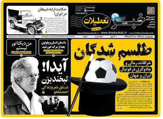 طلسم شدگان/ خبرتعطیلات امروز جمعه منتشر شد