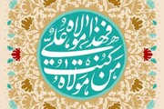 همایش استانی شعر غدیر در البرز برگزیدگان خود را شناخت
