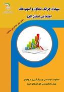 سیمای جرایم، دعاوی و آسیب های اجتماعی استان البرز تدوین شد