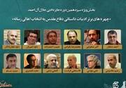 معرفی چهرههای برتر بخش ویژه جایزه «جلال»
