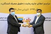 ایرانسل تندیس طلایی رعایت حقوق مصرفکنندگان را دریافت کرد