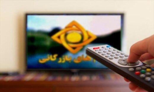 چنبره آگهیهای بازرگانی بر آنتن تلویزیون