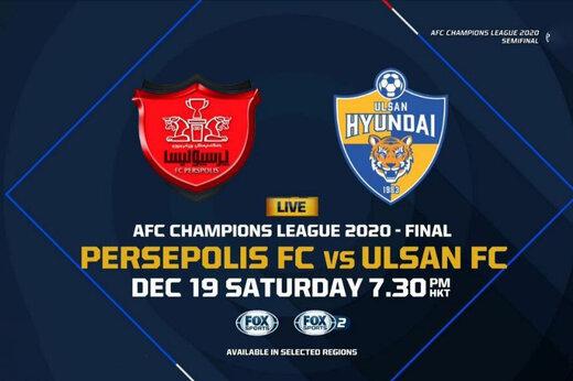 فینال لیگ قهرمانان آسیا از تلویزیون پخش نمیشود؟