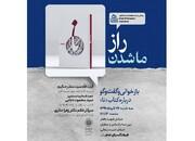 حجتالاسلام دعایی: شهید صدر، اوج عظمت یک عالم و محقق در عصر ما بودند