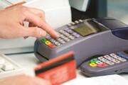 قطع ۱۲۰ هزار پایانه فروشگاهی فاقد پرونده مالیاتی