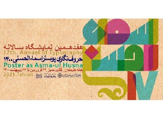داوران نمایشگاه اسماءالحسنی معرفی شدند