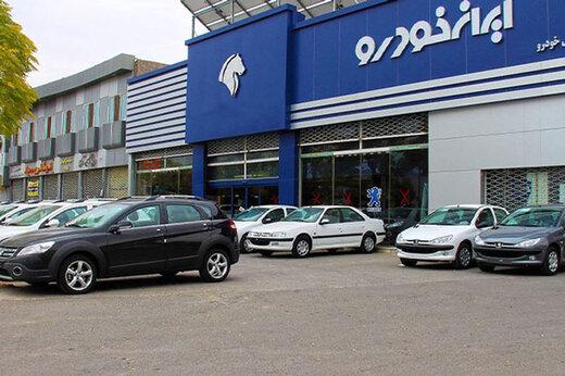 برگزاری دهمین مرحله قرعه کشی فروش ایران خودرو