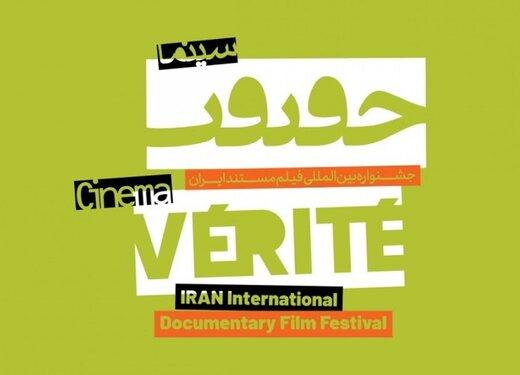 پوشش گسترده چهاردهمین جشنواره «سینماحقیقت» در تلویزیون