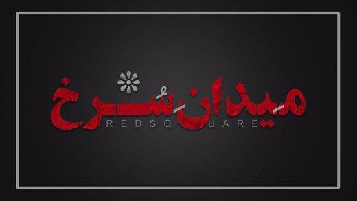 رونمایی از لوگو سریال «میدان سرخ»