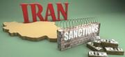 آمریکا تحریمهای جدید علیه ایران اعمال کرد