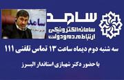 استاندار البرز سه شنبه ۲ دی ماه در سامد پاسخگوی شهروندان البرزی است