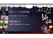 شبِ یلدا در ژاپن، با موسیقی ایرانی گرامی داشته شد
