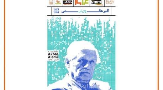 """Cinema Verite"" to commemorate late Akbar Alemi"