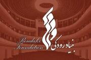 جشن یلدا در تالار وحدت، زنده پخش میشود