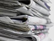 بازتاب حملات سایبری به آمریکا در روزنامههای جهان