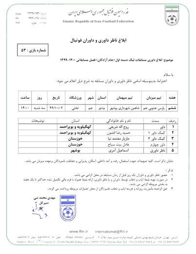 قضاوت دربی استان بوشهر توسط داور کهگیلویه و بویراحمدی در دیدار حساس لیگ دسته اول
