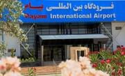 ساعت پروازی فرودگاه بین المللی پیام تغییر کرد