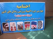 اختتامیه چهارمین المپیاد ورزشی زندان های استان البرز