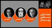 داوران پوستر جشنواره تئاتر فجر را بشناسید
