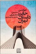نویسنده البرزی مقام اول چهارمین جایزه داستان تهران را کسب کرد
