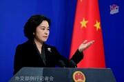 درخواست چین از استرالیا: رفتار اشتباهتان را اصلاح کنید