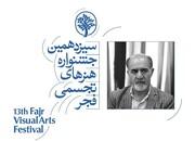 ستارگان ایرانی جهانِ هنر دیده خواهند شد