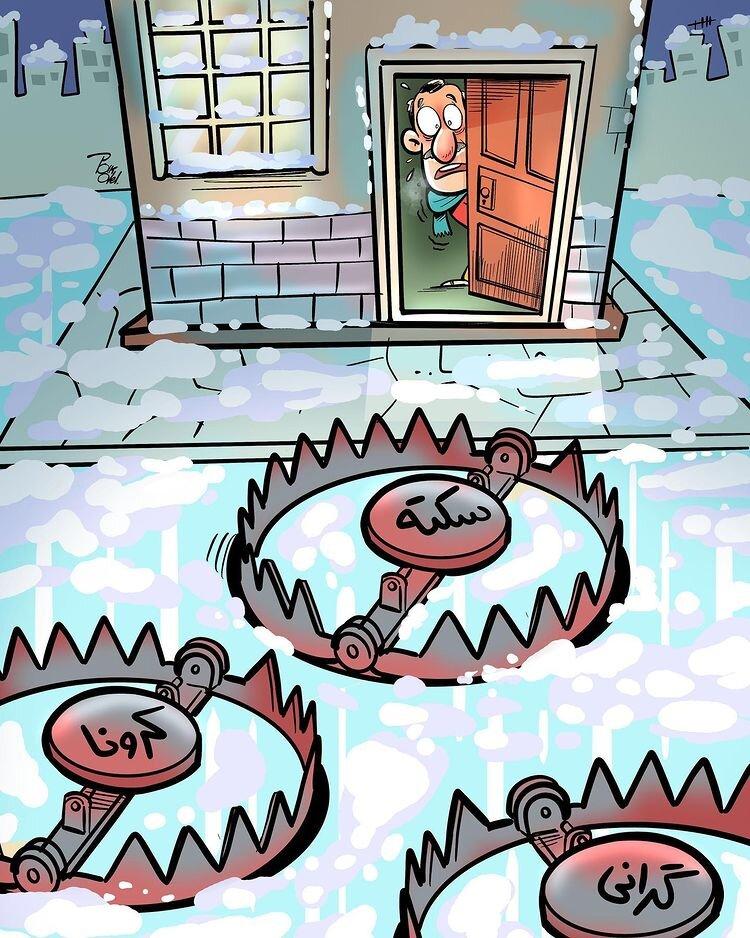 ببینید بیرون از خونه چی در انتظار ماست!