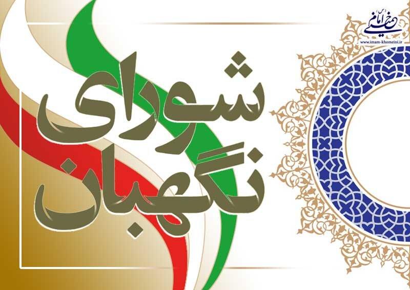 انتقاد روزنامه جمهوری اسلامی از شورای نگهبان: وظیفه شما قانونگذاری نیست