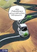 ببینید: افزایش تصادفات جادهای با کرونا!