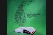 پوستر جشنواره شعر فجر رونمایی شد