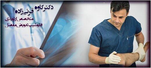 جراحی تعویض مفصل زانو، رهایی از زانو دردهای همیشگی