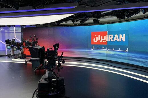 ببینید | اعتراف شبکه اینترنشنال به منابع مالی سعودی خود
